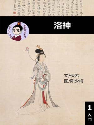 cover image of 洛神--汉语阅读理解读本 (入门) 汉英双语 简体中文