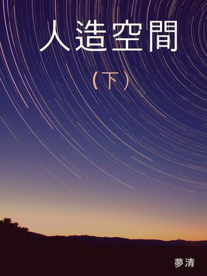 cover image of 人造空間下