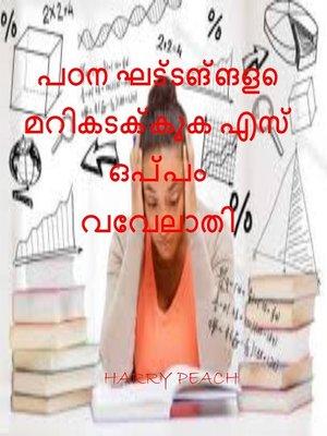 cover image of പഠന ഘട്ടങ്ങളെ മറികടക്കുക എസ് ഒപ്പം വേവലാതി