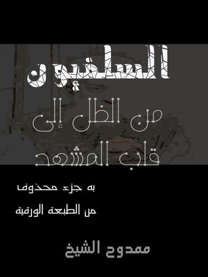 cover image of السلفيون