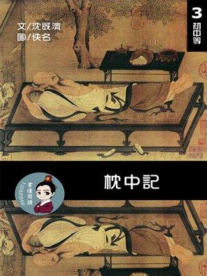 cover image of 枕中記 閱讀理解讀本(初中等) 繁體中文