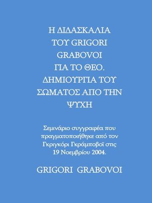 cover image of THE TEACHING OF GRIGORI GRABOVOI ABOUT GOD. CREATION OF BODY BY THE SOUL --Author's seminar held by Grigori P. Grabovoi  on November 19, 2004