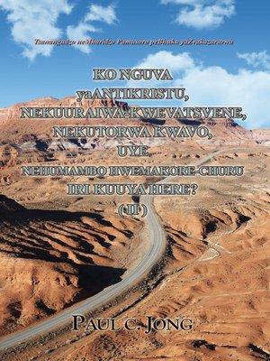 cover image of Tsanangudzo neMharidzo Pamusoro peBhuku yaZvakazarurwa--KO NGUVA yaANTIKRISTU, NEKUURAIWA-KWEVATSVENE, NEKUTORWA KWAVO, UYE NEHUMAMBO HWEMAKORE-CHURU IRI KUUYA HERE? (Ⅱ)