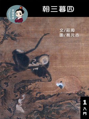 cover image of 朝三暮四 閱讀理解讀本(入門) 繁體中文