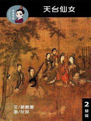 cover image of 天台仙女 閱讀理解讀本(基礎) 繁體中文