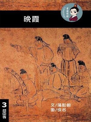 cover image of 晚霞 閱讀理解讀本(初中等) 繁體中文