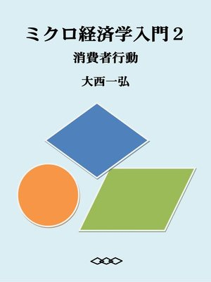 cover image of Introductory Microeconomics 2