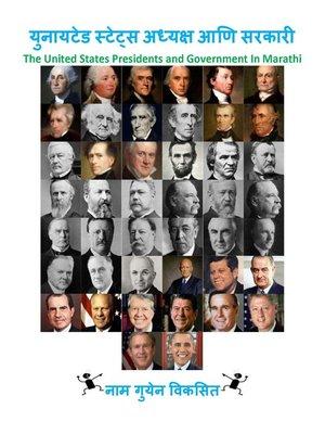 cover image of युनायटेड स्टेट्स अध्यक्ष आणि सरकारी