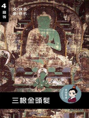 cover image of 三根金頭髮 閱讀理解讀本(高等) 繁體中文