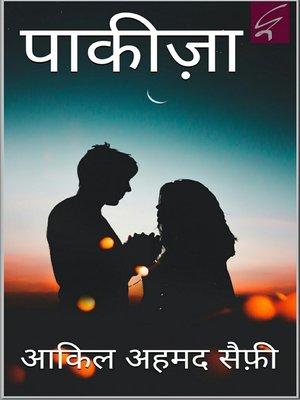 cover image of Pakiza
