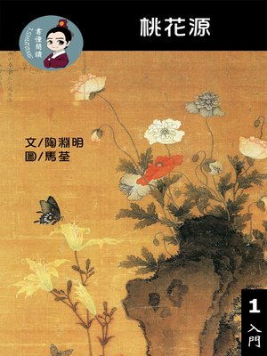 cover image of 桃花源 閱讀理解讀本(入門)  繁體中文