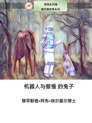 cover image of 机器人与傲慢 的兔子