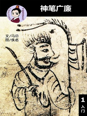 cover image of 神笔广廉--汉语阅读理解 (入门) 汉英双语 简体中文