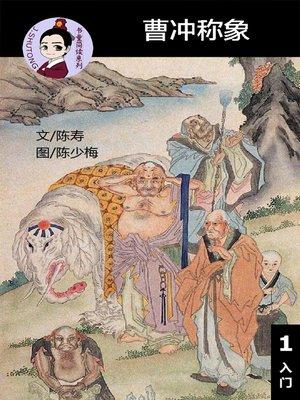 cover image of 曹冲称象--汉语阅读理解读本 (入门) 汉英双语 简体中文