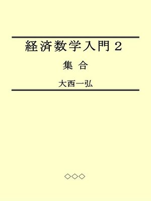 cover image of Introductory Mathematics for Economics 2