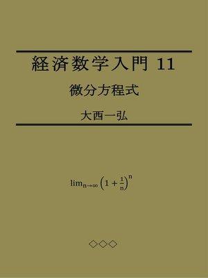 cover image of 経済数学入門11:微分方程式