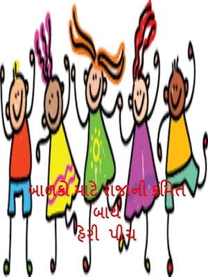 cover image of બાળકો માટે રાજાની કિંમત