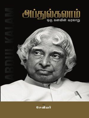 cover image of A P J அப்துல் கலாம்