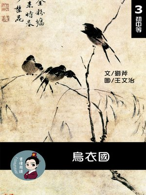 cover image of 烏衣國 閱讀理解讀本(初中等) 繁體中文
