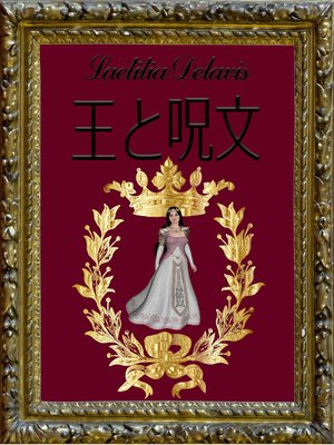 cover image of 王と魔法