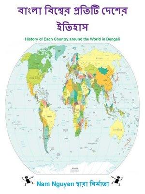 cover image of বাংলা বিশ্বের প্রতিটি দেশের ইতিহাস