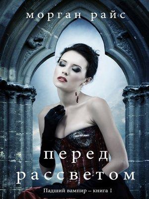cover image of Перед рассветом