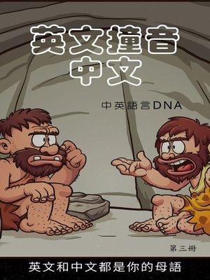cover image of 英文撞音中文III(简体版)