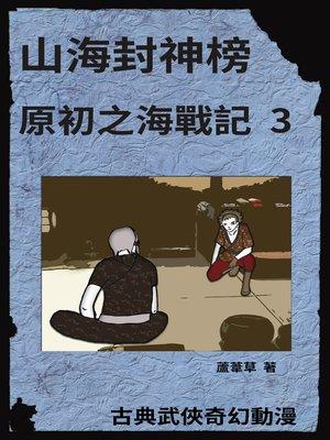 cover image of 海底遺跡 原初之海戰記 3
