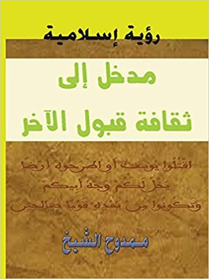 cover image of مدخل إلى ثقافة قبول الآخر Introduction to the culture of acceptance of the other