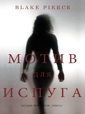 cover image of Мотив для испуга