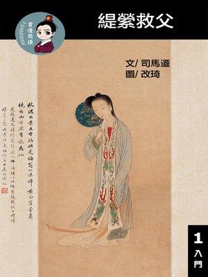 cover image of 緹縈救父 閱讀理解讀本(入門) 繁體中文