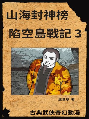 cover image of 新天空之城--陷空島戰記 03