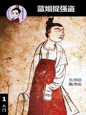 cover image of 蓝姐捉强盗--汉语阅读理解 (入门) 汉英双语 简体中文