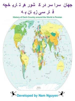 cover image of تاریخچه هر کشور در سراسر جهان به زبان فارسی