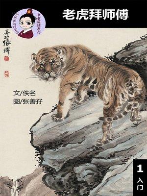 cover image of 老虎拜师傅--汉语阅读理解读本 (入门) 汉英双语 简体中文