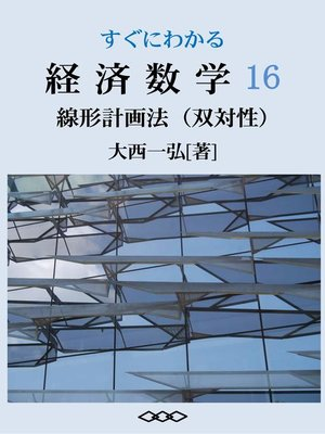 cover image of Basic Mathematics for Economics 16