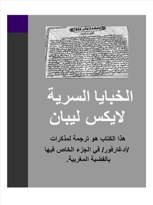 cover image of الخبايا السرية لايكس ليبان