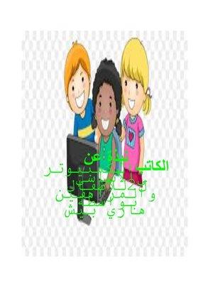 cover image of الكمبيوتر الأساسي للأطفال والمراهقين 2