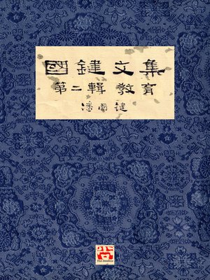 cover image of 國鍵文集 第二輯 教育 a Collection of Kwok Kin's Newspaper Columns, Volume 2