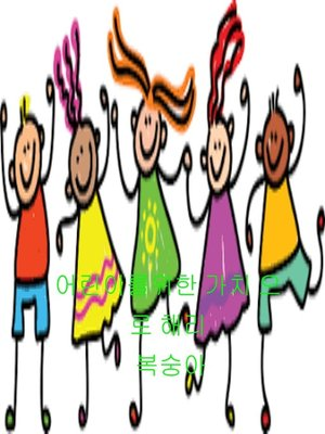 cover image of 어린이를위한 가치