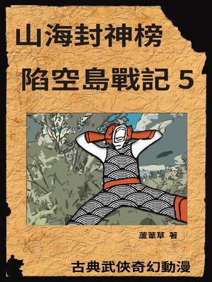 cover image of 新天空之城--陷空島戰記 05