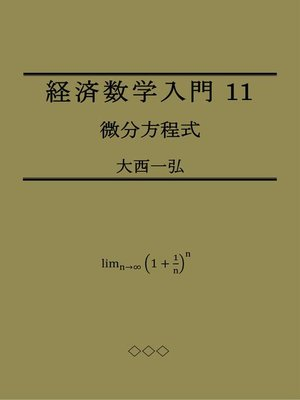 cover image of Introductory Mathematics for Economics 11
