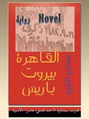 cover image of القاهرة ... بيروت ... باريس (رواية)  Cairo ... Beirut ... Paris (novel)