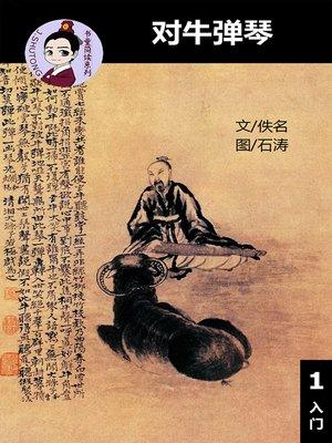 cover image of 对牛弹琴--汉语阅读理解读本 (入门) 汉英双语 简体中文