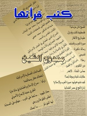 cover image of كتب قرأتها  Books I've read