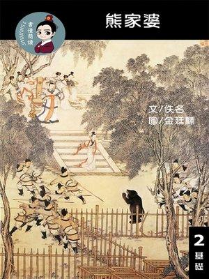cover image of 熊家婆 閱讀理解讀本(基礎) 繁體中文