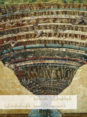 cover image of Աստվածային կատակերգություն
