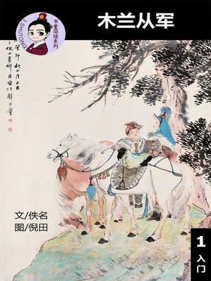 cover image of 木兰从军--汉语阅读理解读本 (入门) 汉英双语 简体中文