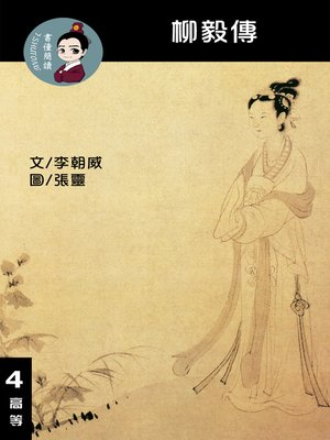 cover image of 柳毅傳 閱讀理解讀本(高等) 繁體中文