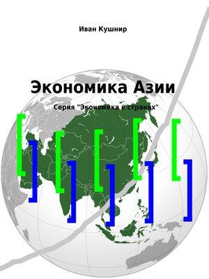 cover image of Экономика Азии
